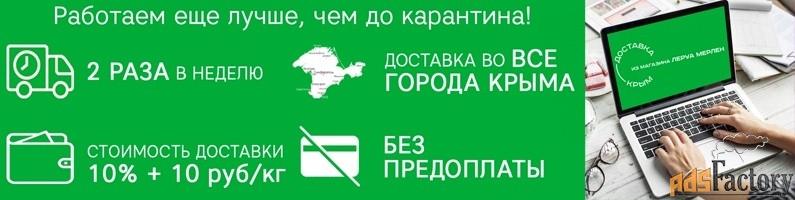 Доставка товаров из Леруа Мерлен в Севастополь, Крым