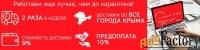 Доставка товаров из М ВИДЕО в Севастополь, Крым