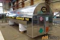 Резервуар для хранения и транспортировки двуокиси углеродаРХТУ-4,0-2,0