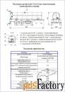 Полуприцеп-цистерна ЦЖУ-10,0-2,0