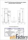 Участок для технического освидетельствования АГТ 145-04