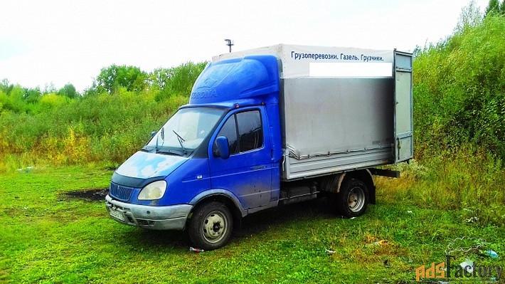 Услуги грузового такси