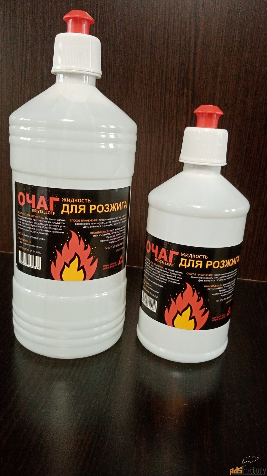 жидкость для розжига «очаг»