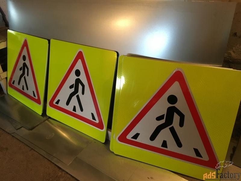дорожные знаки от производителя