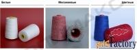 Нитки мешкозашивочные(полиэстер,полипропилен)