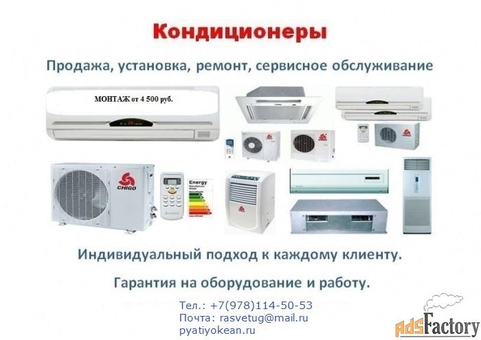 кондиционеры: продажа, установка, сервисное обслуживание