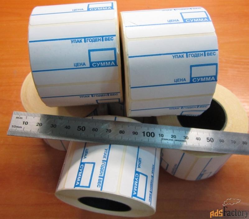этикеткисамоклеящиеся58х40мм термочувствительные с печатью для весов