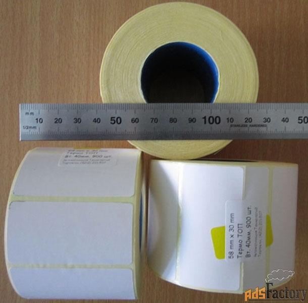 этикетки 58х30 мм, термочувствительные топ, 900 шт., самоклеящиеся