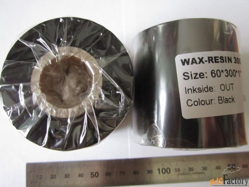 риббон, 60ммх300м, wax-resin out, термотрансферная красящая лента