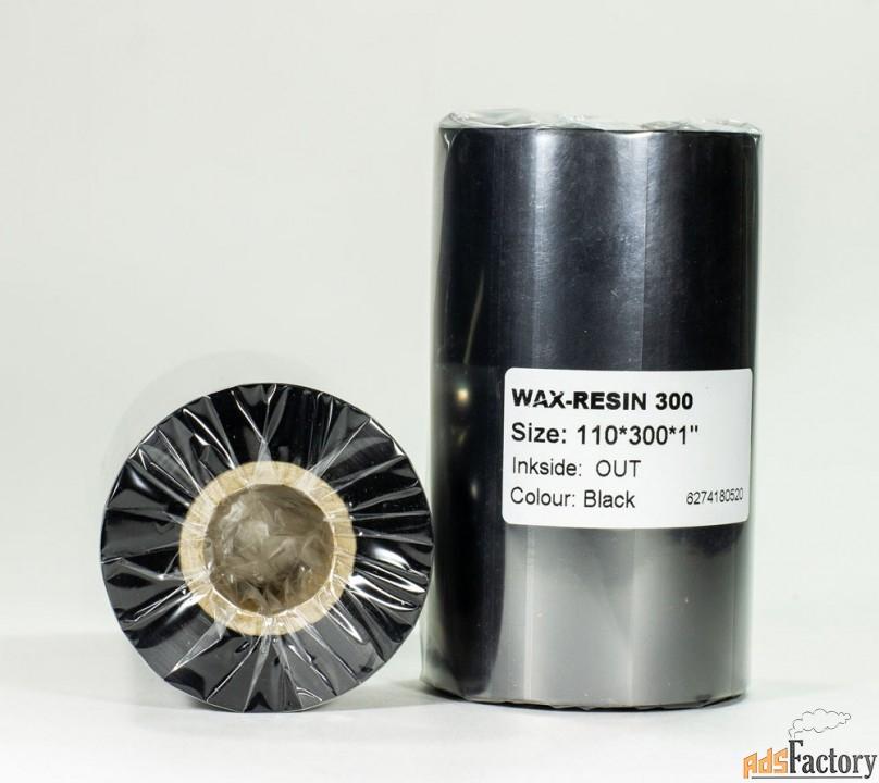 риббон, 110ммх300м, wax-resin out, термотрансферная красящая лента