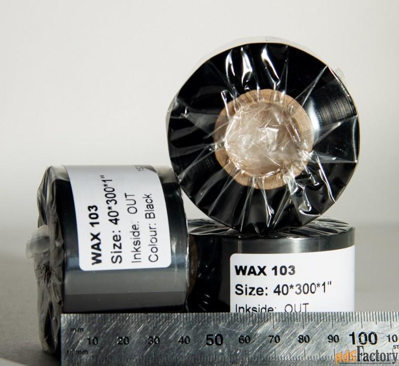 риббон, 40ммх300м, wax out, термотрансферная красящая лента