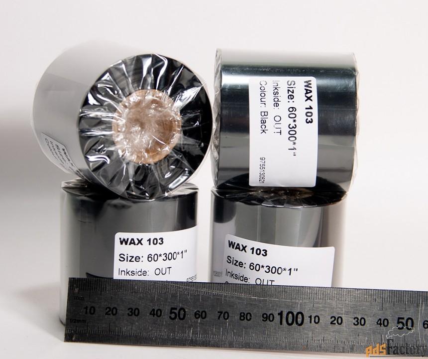 риббон, 60ммx300м, wax out, термотрансферная красящая лента