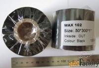 риббон, 50ммx300м, wax out, термотрансферная красящая лента