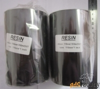 риббон, 110ммх450м, resin out, термотрансферная красящая лента