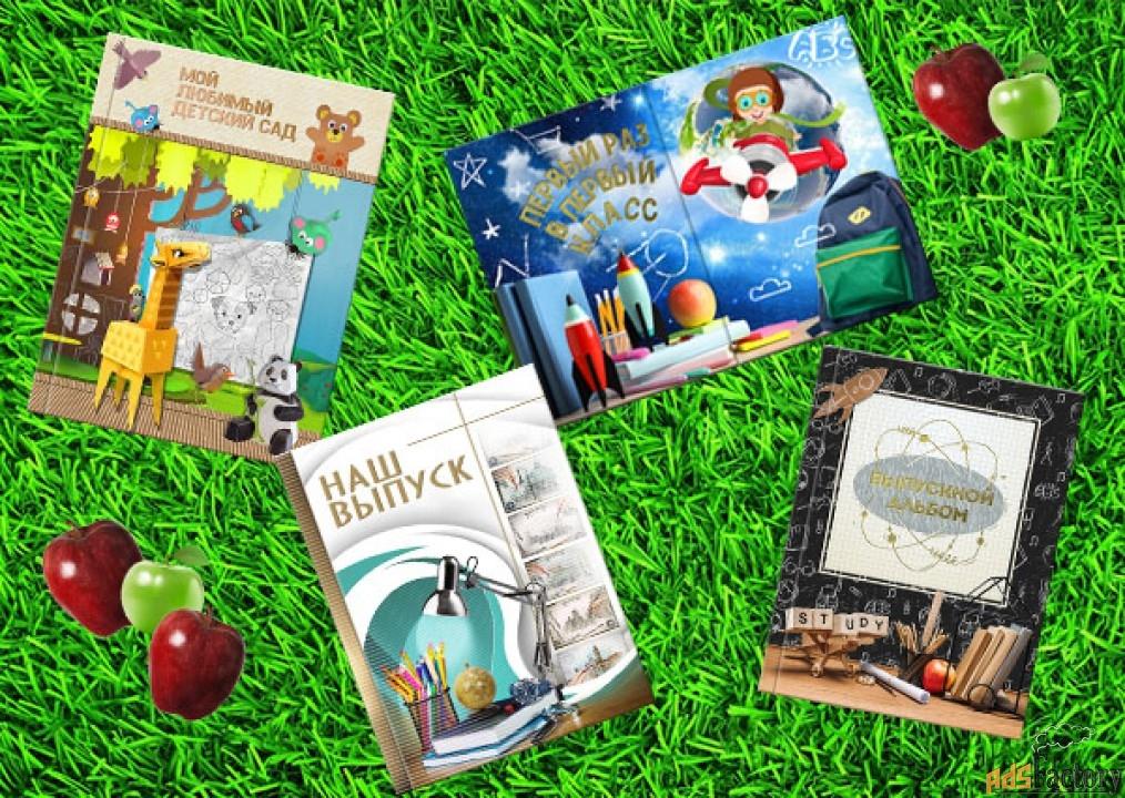 выпускные альбомы для детских садов