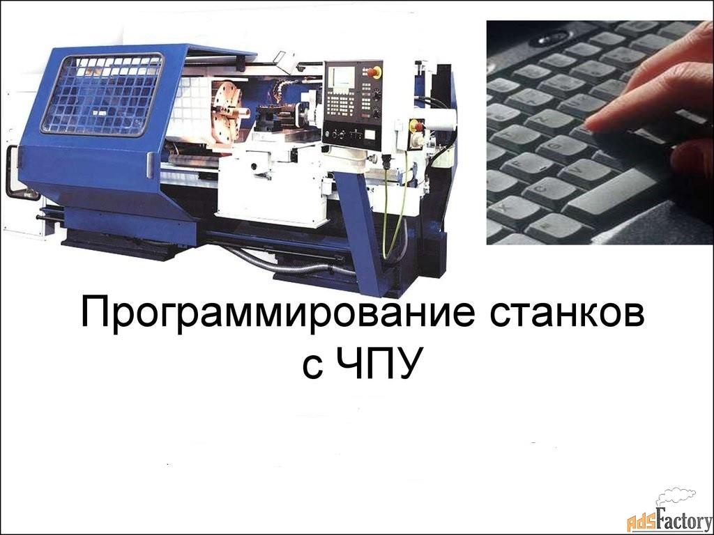 наладка,восстановление,программирование чпу станков,оборудования