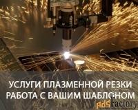 Лазерная резка, металлообработка