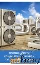 вентиляция, кондиционирование, инжиниринговые услуги под ключ
