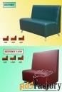 мягкие скамьи, банкетки и диванчики.