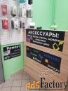Продам готовый бизнес по ремонту телефонов