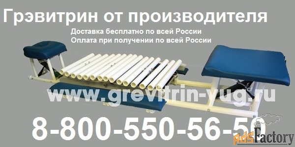 лечение радикулита дома цена тренажер грэвитрин