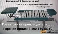 тренажер `грэвитрин-профессиональный` трин 1.1м