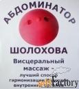 тренажер абдоминатор шолохова от простатита