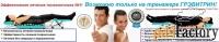 тренажергрэвитрин-комфорт плюс» для лечения заболеваний позвоночника