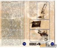 фотоувеличитель крокус 4  (6 х 9  (6 х6))_