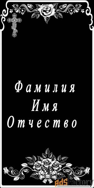 гранитные памятники. мраморные памятники. саратов. энгельс.