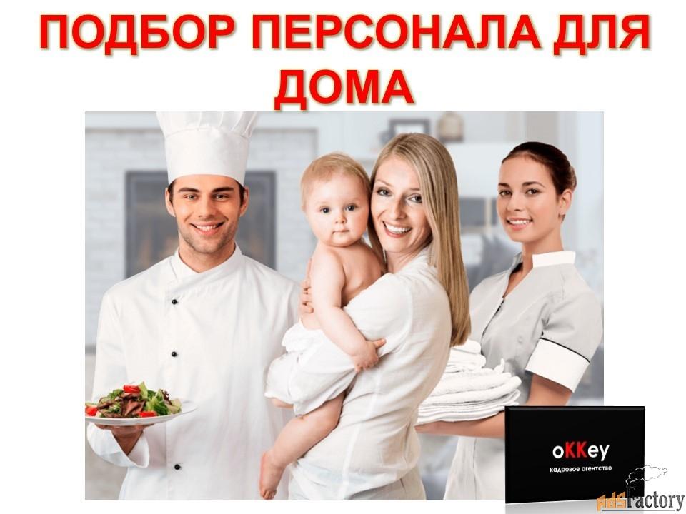 подбор персонала для дома