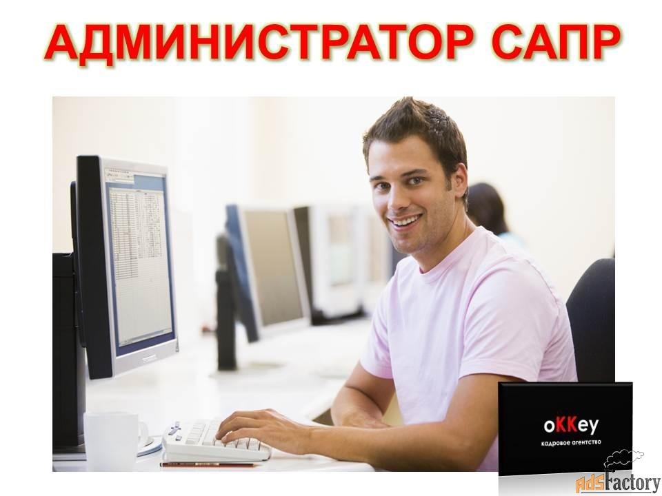 Администратор САПР