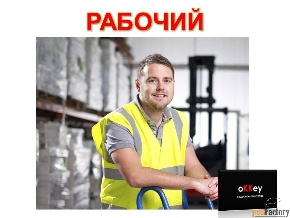 Рабочий на мельницу г. Севастополь