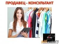 Продавец-консультант одежды