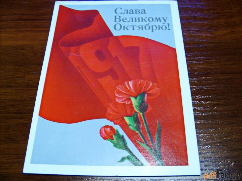 три открытки. ссср.