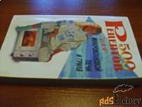 книга 500 рецептов для микроволновой печи и гриля