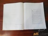 книга о вкусной и здоровой пище. ссср, 1965 год.