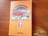 Книга - \Автомобиль «Жигули» ВАЗ-2101-2107\.
