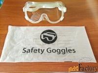 Очки защитные Safety Goggles.
