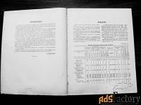 Справочник - Приёмно-усилительные лампы и их зарубежные аналоги 1974