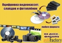 оцифровка фотопленки, слайдов, фотографий