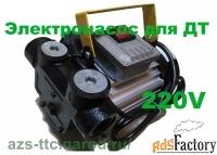 насос электрический для перекачки дизтоплива 220в.