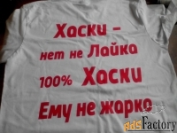 термоперенос изображения на ткань , футболки