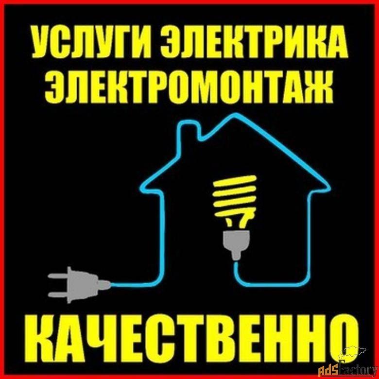 Услуги квалифицированного электрика в  Твери