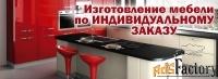 шкафы-купе, кухни изготовим на заказ