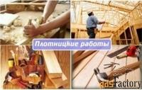 плотницкие отделочные работы