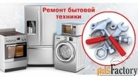 ремонт стиральных машин,  посудомоечных машин,  холодильников на дому