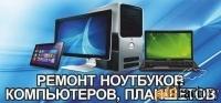 Ремонт и обслуживание компьютерной техники.Сервис