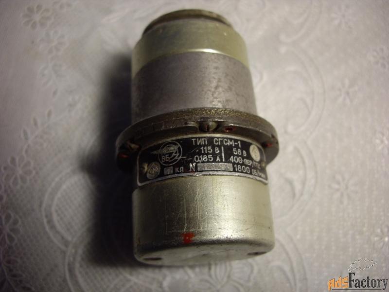сельсин сгсм-1
