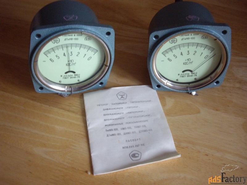 дифманометр-тягомер дтммп-100-м новые 45 штук.